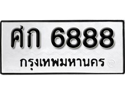 เลขทะเบียน 6888 ทะเบียนรถเลขมงคล - ศก 6888 ทะเบียนมงคลจากกรมขนส่ง