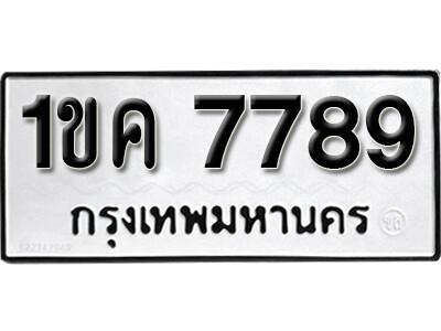 ทะเบียนซีรี่ย์  7789 ทะเบียนรถนำโชค  1ขค 7789