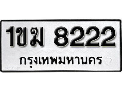 ทะเบียน 8222 ทะเบียนรถเลขมงคล - 1ขฆ 8222 ทะเบียนสวย