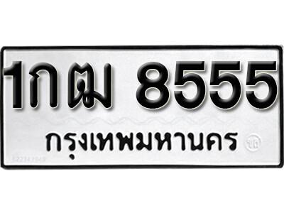 เลขทะเบียน 8555 ทะเบียนรถเลขมงคล - 1กฒ 8555 ทะเบียนมงคลจากกรมขนส่ง