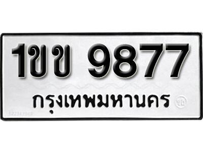 เลขทะเบียน 9877 ผลรวมดี 36 - 1ขข 9877 ทะเบียนมงคลจากกรมขนส่ง