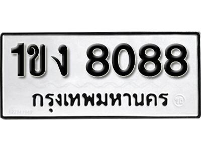 เลขทะเบียน 8088 ทะเบียนรถเลขมงคล - 1ขง 8088 ทะเบียนมงคลจากกรมขนส่ง