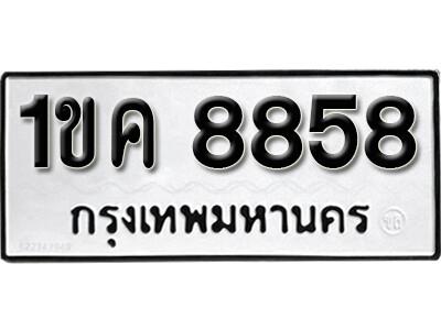 เลขทะเบียน 8858 ทะเบียนรถเลขมงคล - 1ขค 8858 ทะเบียนมงคลจากกรมขนส่ง