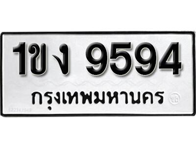 เลขทะเบียน 9594 ทะเบียนรถเลขมงคล - 1ขง 9594 ทะเบียนมงคลจากกรมขนส่ง