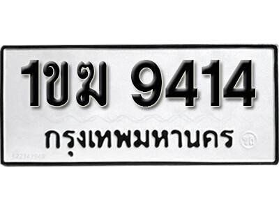 ทะเบียนซีรี่ย์  9414  ทะเบียนรถนำโชค  1ขฆ 9414