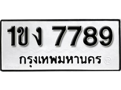 ทะเบียนซีรี่ย์  7789  ทะเบียนรถให้โชค  1ขง 7789