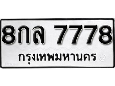 เลขทะเบียน 7778 ทะเบียนรถเลขมงคล - 8กล 7778 ทะเบียนมงคลจากกรมขนส่ง