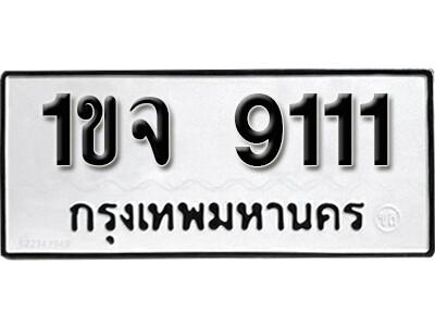 ทะเบียนซีรี่ย์  9111  ทะเบียนรถให้โชค  1ขจ 9111
