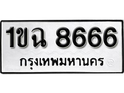 ทะเบียนซีรี่ย์ 8666  ทะเบียนรถนำโชค  1ขฉ 8666