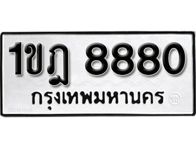 เลขทะเบียน 8880 ทะเบียนรถเลขมงคล - 1ขฎ 8880
