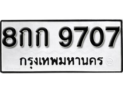 ทะเบียนซีรี่ย์ 9707 ทะเบียนรถให้โชค-8กก 9707