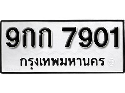 ทะเบียนซีรี่ย์ 7901 ทะเบียนรถให้โชค-9กก 7901