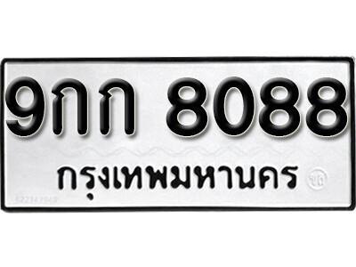 เลขทะเบียน 8088 ทะเบียนรถเลขมงคล - 9กก 8088 ทะเบียนมงคลจากกรมขนส่ง
