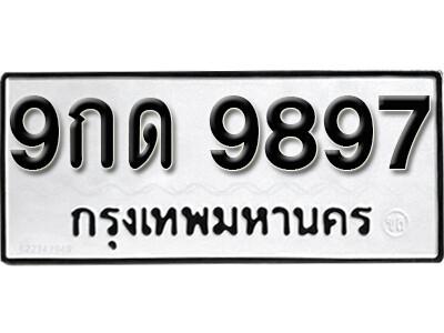 ทะเบียนซีรี่ย์  9897 ทะเบียนรถให้โชค  9กด 9897 ผลรวมดี 44