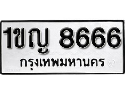 ทะเบียน 8666 เลขทะเบียนรถนําโชค - 1ขญ 8666