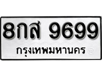 เลขทะเบียน 9699 ทะเบียนรถ - 8กส 9699 ทะเบียนมงคลจากกรมขนส่ง