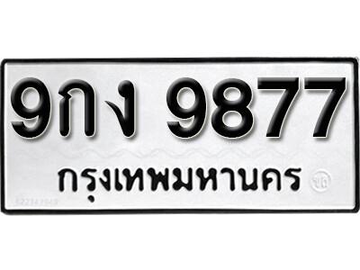 เลขทะเบียน 9877 ทะเบียนรถเลขมงคล - 9กง 9877 ทะเบียนมงคลจากกรมขนส่ง