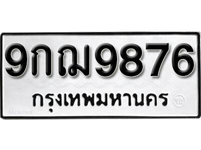 เลขทะเบียน 9876 ทะเบียนรถเลขมงคล - 9กฌ 9876 ทะเบียนมงคลจากกรมขนส่ง