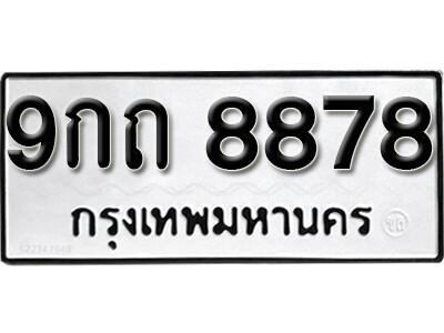 เลขทะเบียน 8878 ทะเบียนรถเลขมงคล - 9กถ 8878 ทะเบียนมงคลจากกรมขนส่ง