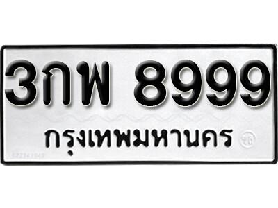 เลขทะเบียน 8999 ทะเบียนรถเลขมงคล - 3กพ 8999 ทะเบียนมงคลจากกรมขนส่ง