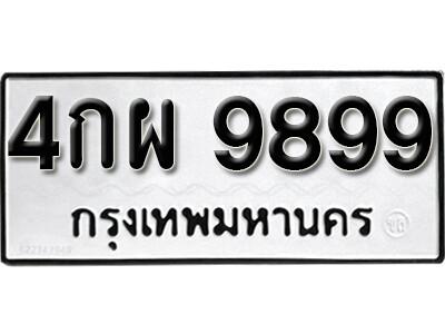 เลขทะเบียน 9899 ทะเบียนรถเลขมงคล - 4กผ 9899 ทะเบียนมงคลจากกรมขนส่ง