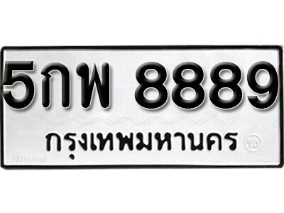เลขทะเบียน 8889 ทะเบียนรถเลขมงคล - 5กพ 8889 ทะเบียนมงคลจากกรมขนส่ง