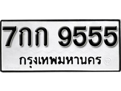 ทะเบียนซีรี่ย์  9555  ทะเบียนรถนำโชค  7กก 9555