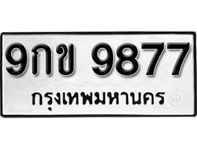 เลขทะเบียน 9877 ทะเบียนรถเลขมงคล - 9กข 9877 ทะเบียนมงคลจากกรมขนส่ง