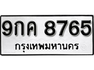 เลขทะเบียน 8765 ทะเบียนรถผลรวม 40 - 9กค 8765 ทะเบียนมงคลจากกรมขนส่ง