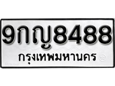 เลขทะเบียน 8488 ทะเบียนรถเลขมงคล - 9กญ 8488  ทะเบียนมงคลจากกรมขนส่ง