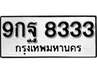 เลขทะเบียน 8333 ทะเบียนรถเลขสวย - 9กฐ 8333 ทะเบียนมงคลจากกรมขนส่ง