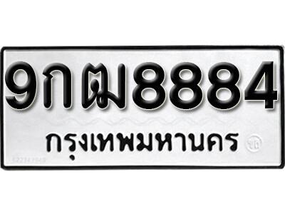 เลขทะเบียน 8884 ทะเบียนรถผลรวม 41 - 9กฒ 8884 ทะเบียนมงคลจากกรมขนส่ง