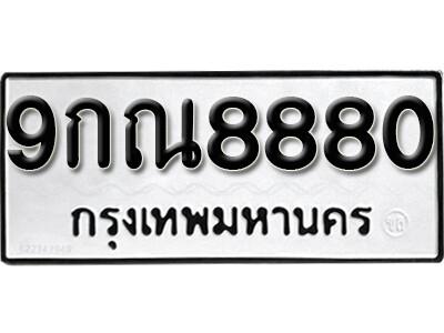 เลขทะเบียน 8880 ทะเบียนรถเลขสวย - 9กณ 8880 ทะเบียนมงคลจากกรมขนส่ง