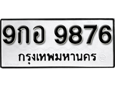 เลขทะเบียน 9876 ทะเบียนรถเลขมงคล - 9กอ 9876 ทะเบียนมงคลจากกรมขนส่ง