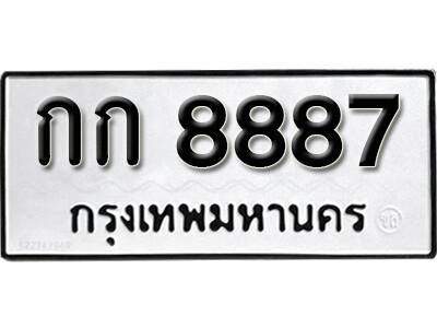 เลขทะเบียน 8887 ทะเบียนรถเลขมงคล - กก 8887 ทะเบียนมงคลจากกรมขนส่ง
