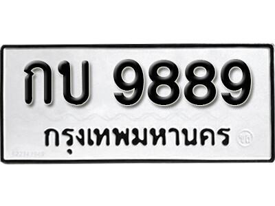 ทะเบียนซีรี่ย์ 9889 ทะเบียนรถให้โชค-กบ 9889