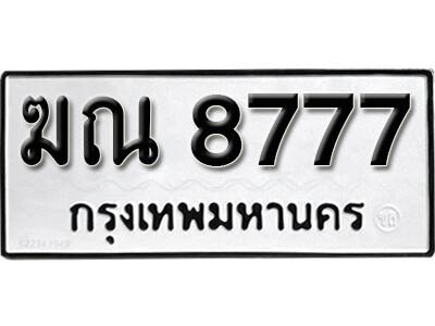 เลขทะเบียน 8777 ทะเบียนรถเลขมงคล - ฆณ 8777 ทะเบียนมงคลจากกรมขนส่ง