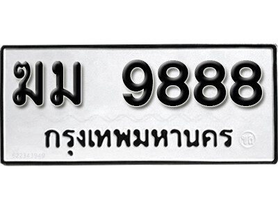 เลขทะเบียน 9888 ทะเบียนรถเลขมงคล - ฆม 9888 ทะเบียนมงคลจากกรมขนส่ง