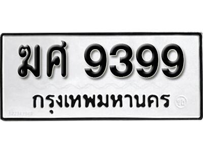 เลขทะเบียน 9399 ทะเบียนรถเลขมงคล - ฆศ 9399 ทะเบียนมงคลจากกรมขนส่ง