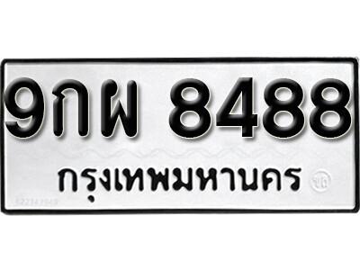 เลขทะเบียน 8488 ทะเบียนรถเลขมงคล - 9กผ 8488 ทะเบียนมงคลจากกรมขนส่ง