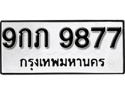 เลขทะเบียน 9877 ทะเบียนรถเลขมงคล - 9กภ 9877 ทะเบียนมงคลจากกรมขนส่ง
