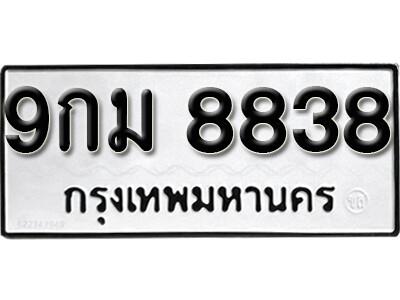 เลขทะเบียน 8838 ทะเบียนรถผลรวม 42- 9กม 8838 ทะเบียนมงคลจากกรมขนส่ง