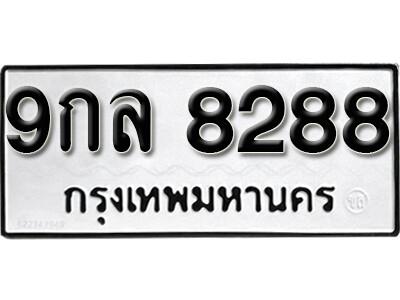 เลขทะเบียน 8288 ทะเบียนรถเลขมงคล - 9กล 8288 ทะเบียนมงคลจากกรมขนส่ง