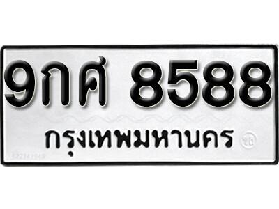 เลขทะเบียน 8588 ทะเบียนรถเลขมงคล - 9กศ 8588 ทะเบียนมงคลจากกรมขนส่ง