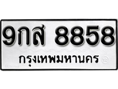 เลขทะเบียน 8858 ทะเบียนรถเลขมงคล - 9กส 8858 ทะเบียนมงคลจากกรมขนส่ง