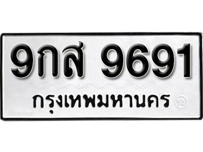 เลขทะเบียน 9691 ทะเบียนรถเลขมงคล - 9กส 9691 ทะเบียนมงคลจากกรมขนส่ง