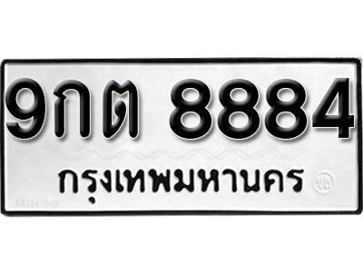 เลขทะเบียน 8884 ทะเบียนรถผลรวม 41 - 9กต 8884 ทะเบียนมงคลจากกรมขนส่ง
