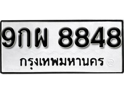 เลขทะเบียน 8848 ทะเบียนรถเลขมงคล - 9กผ 8848 ทะเบียนมงคลจากกรมขนส่ง