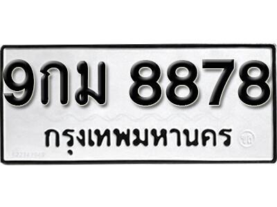 เลขทะเบียน 8878 ทะเบียนรถเลขมงคล - 9กม 8878 ทะเบียนมงคลจากกรมขนส่ง