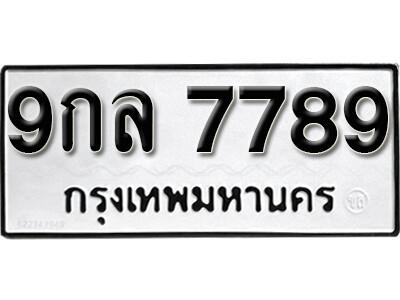 เลขทะเบียน 7789 ทะเบียนรถเลขมงคล - 9กล 7789 ทะเบียนมงคลจากกรมขนส่ง